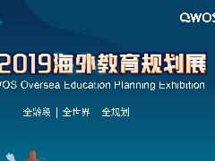 【鄭州站6.15】僑外2019海外教育規劃展