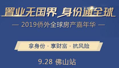 【佛山9.28】2019侨外全球房产嘉年华—佛