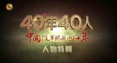 鳳凰衛視改革開放40年人物特輯——僑外總裁丁穎