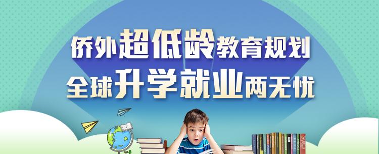 超低龄教育规划