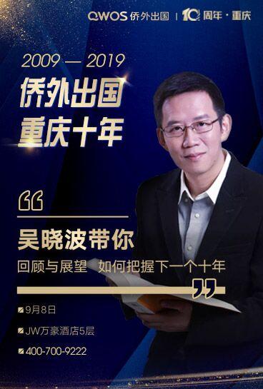 重庆分公司十周年庆